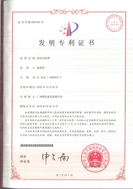 博生家具荣获移动式座椅 发明专利