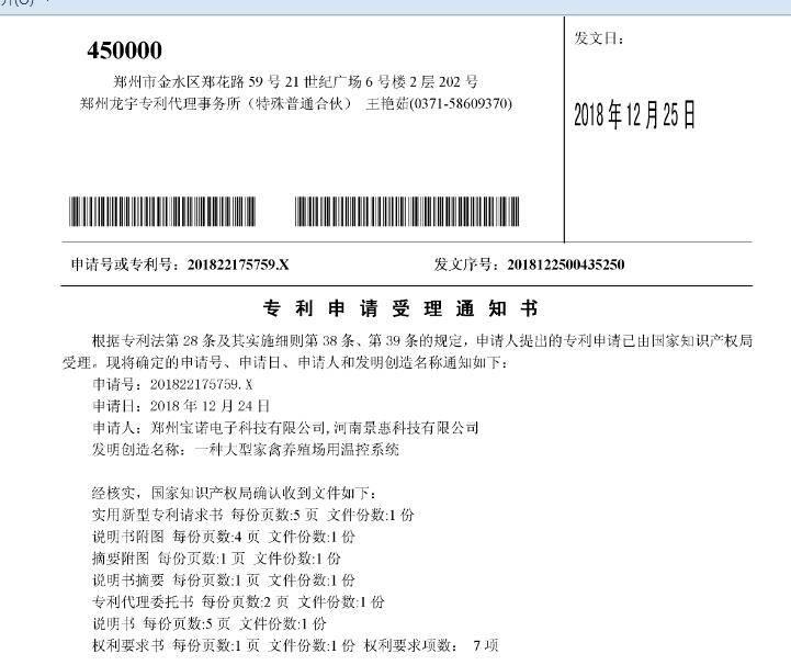 宝明祥荣获专利