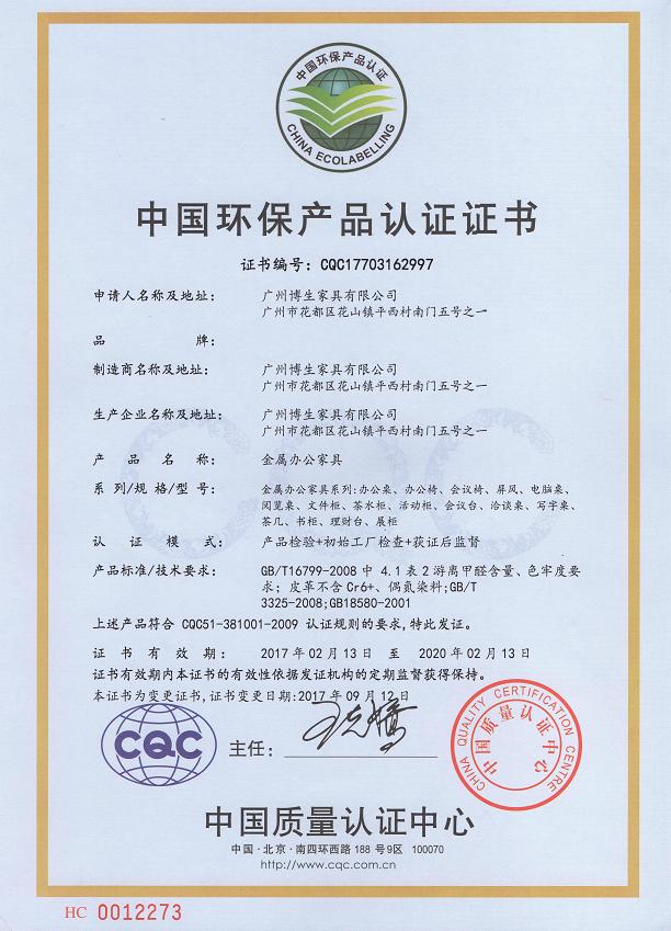博生家具荣获中国环保产品认证