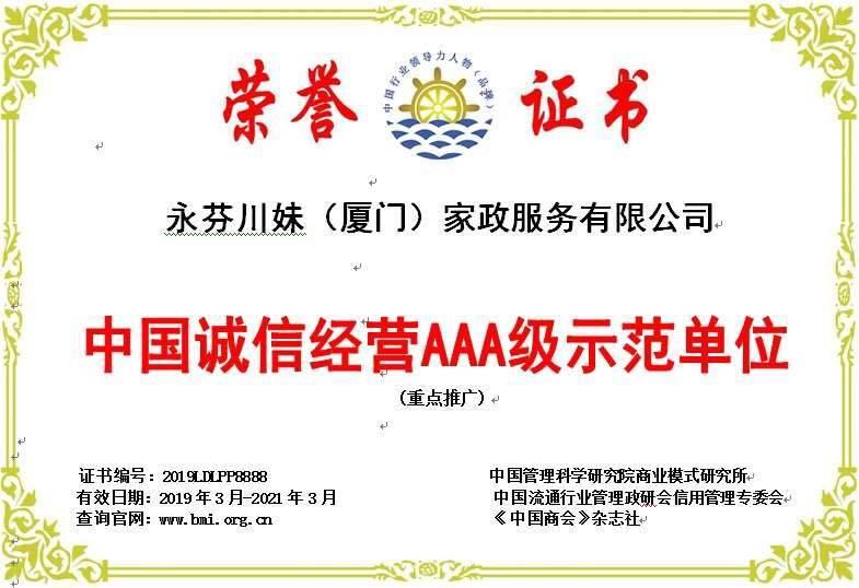 永芬川妹荣获中国诚信经营AAA级示范单位