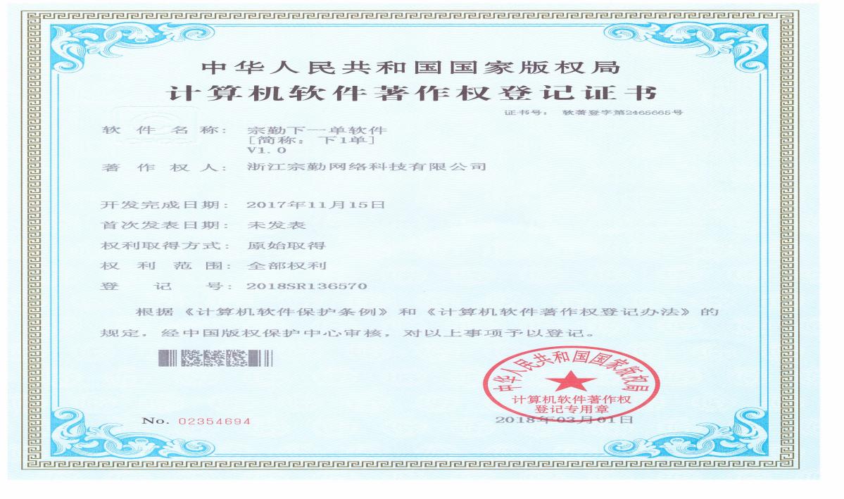 下一单荣获中华人民共和国国家版权局计算机软件著作权登记证书