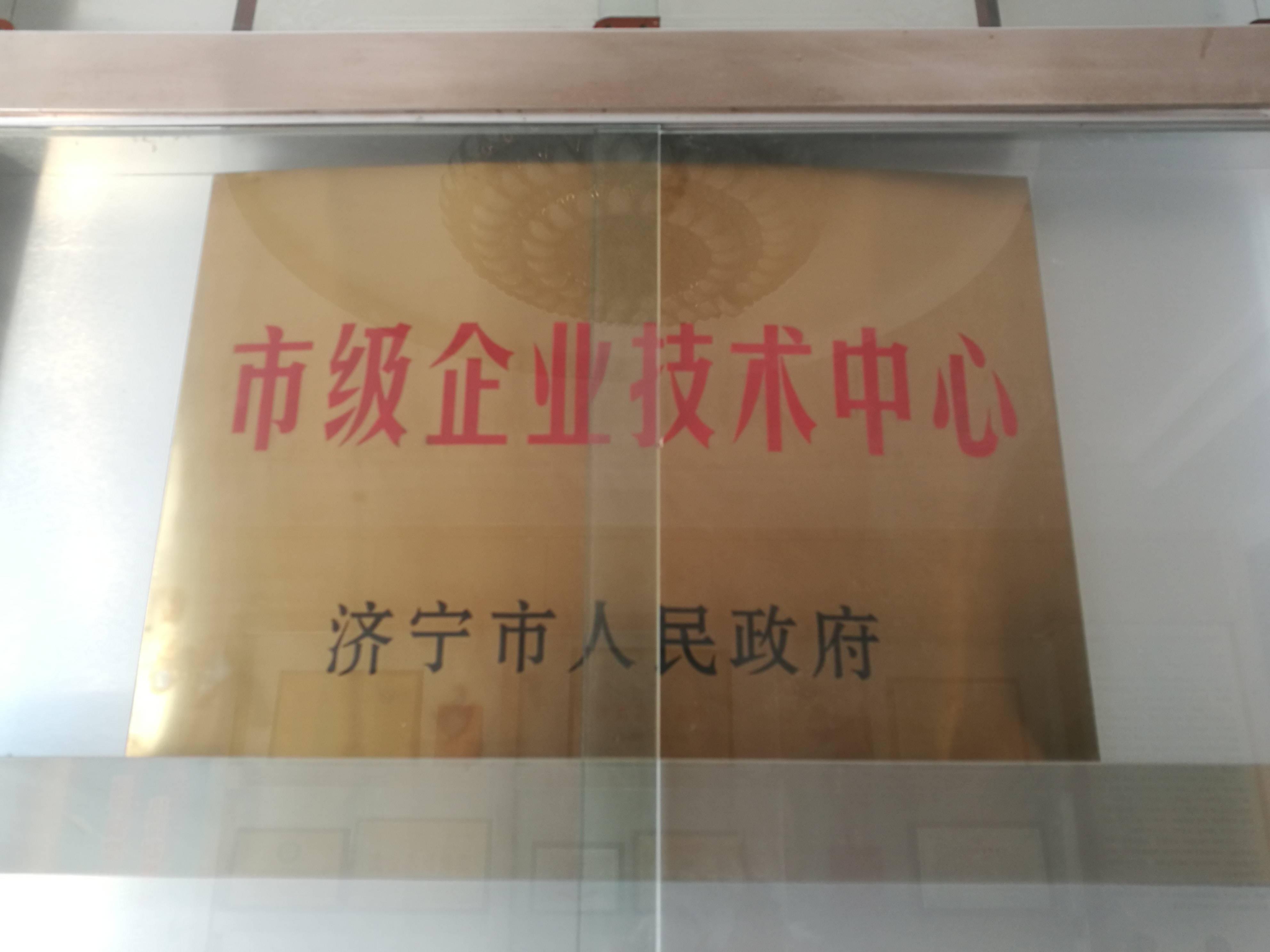 大运河荣获企业技术中心