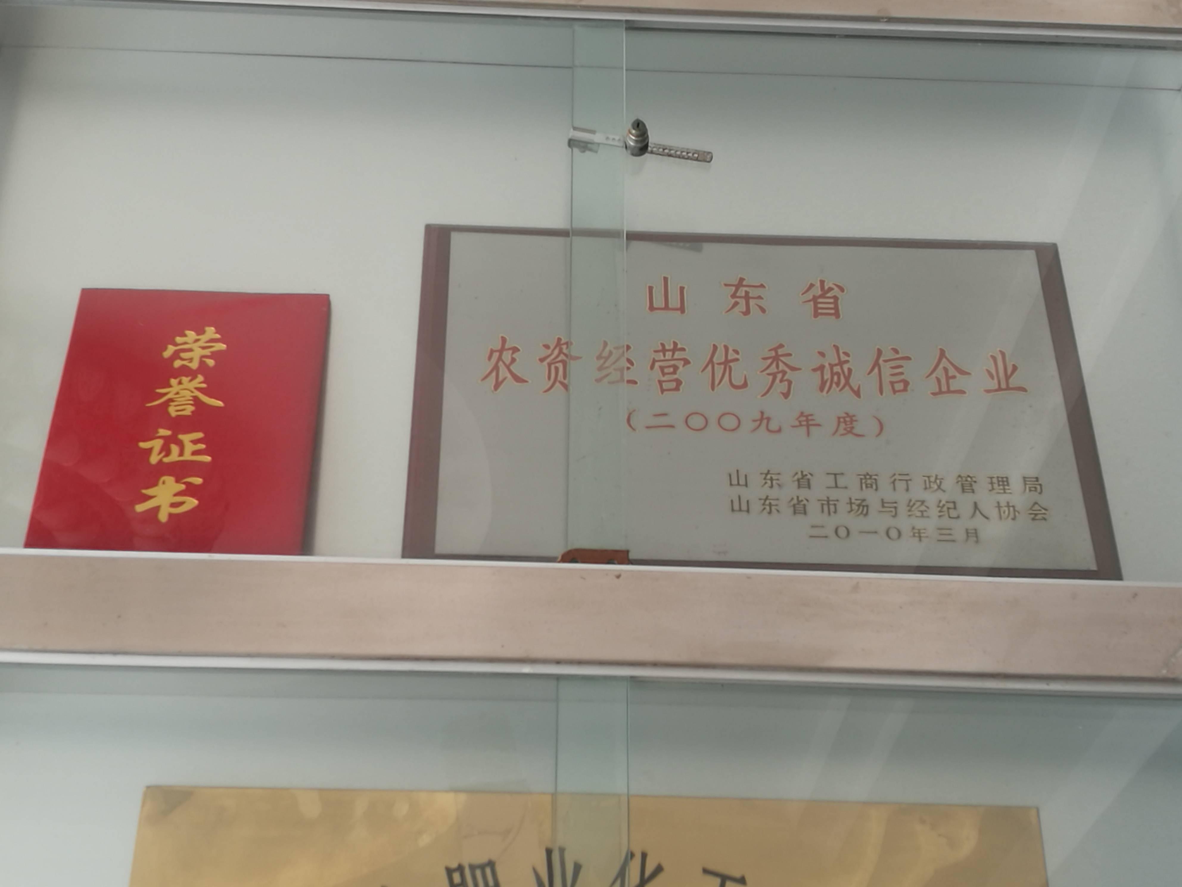 大运河荣获山东省农资经营诚信单位