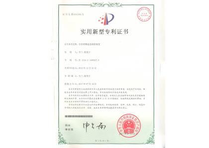 大连精工荣获实用新型专利证书