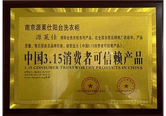 源莱仕荣获中国3.15消费者可信赖产品
