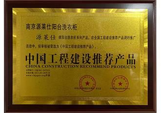 源莱仕荣获中国工程建设推荐产品