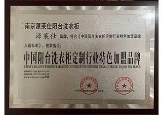 源莱仕荣获中国阳台洗衣柜定制行业特色加盟品牌