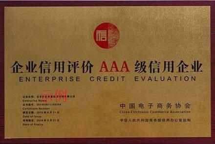 晨朗荣获AAA证书