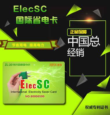 FuelSC.ElecSC省电卡
