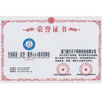 FuelSC荣获AAA级示范单位