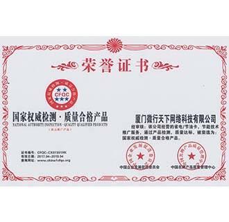 FuelSC荣获国家权威检测质量合格产品