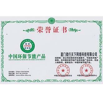 FuelSC荣获中国环保节能产品