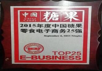 果然萌荣获2015年度中国糖果零食电子商务25强