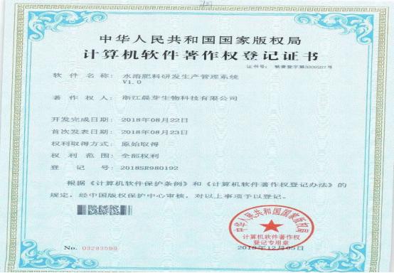 晨芽荣获水溶肥料研发生产管理系统软件登记书