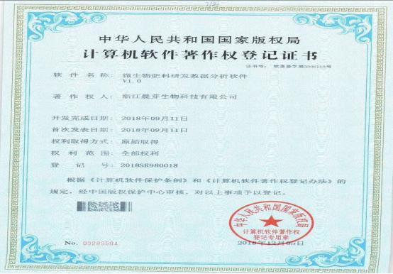 晨芽荣获微生物肥料研发数据分析软件登记书