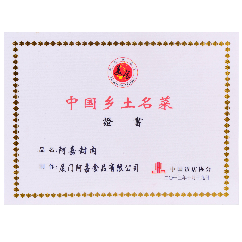 邻嘉鸭品荣获中国乡土名菜
