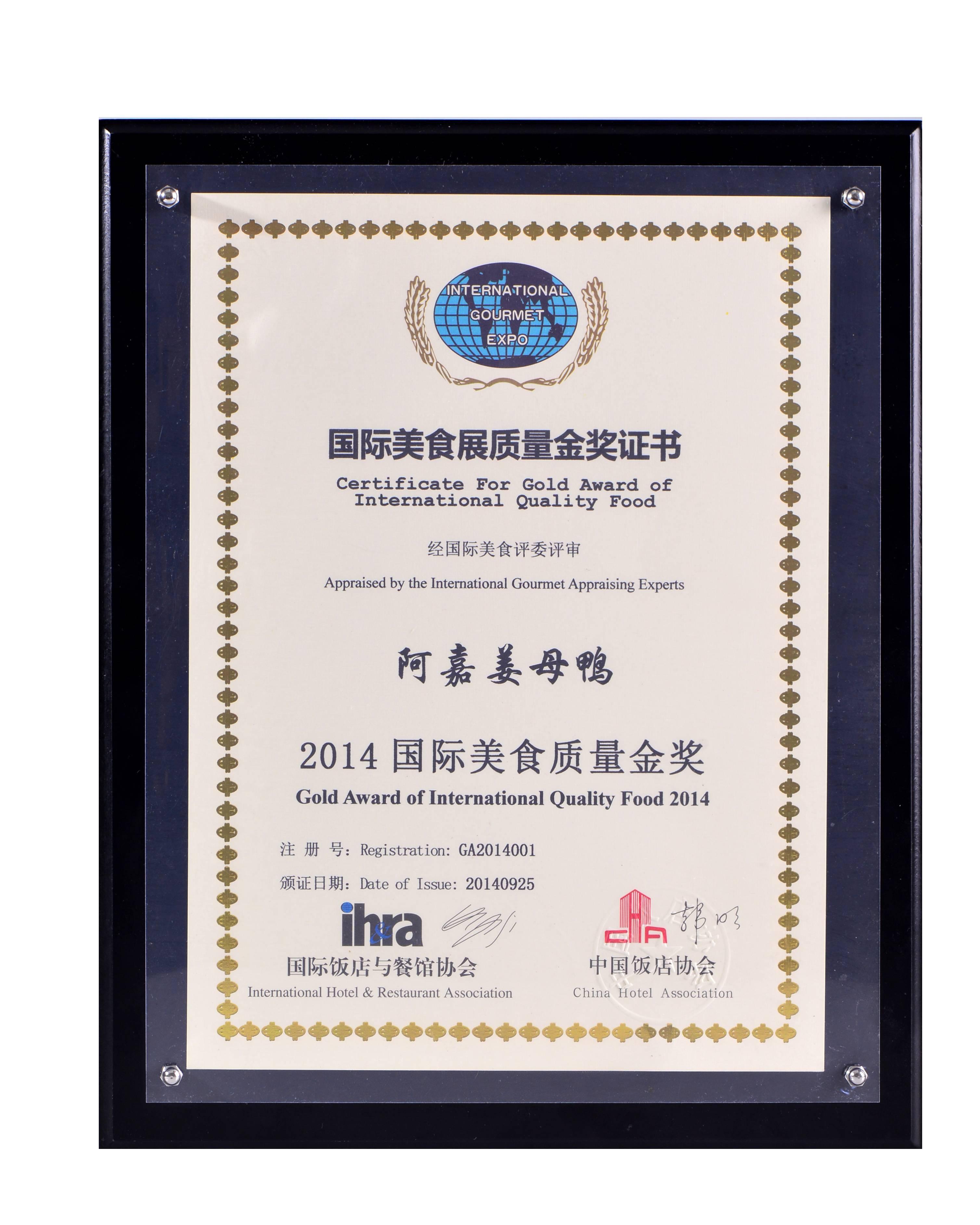 邻嘉鸭品荣获国际美食展质量金奖证书