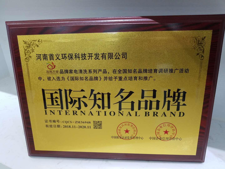 洁亮万家荣获国际知名品牌证书