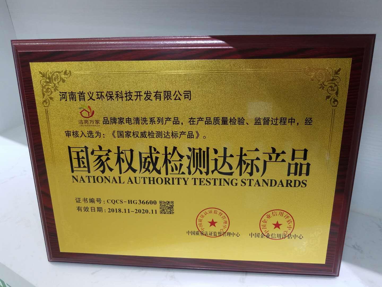 洁亮万家荣获国家权威检测达标产品证书