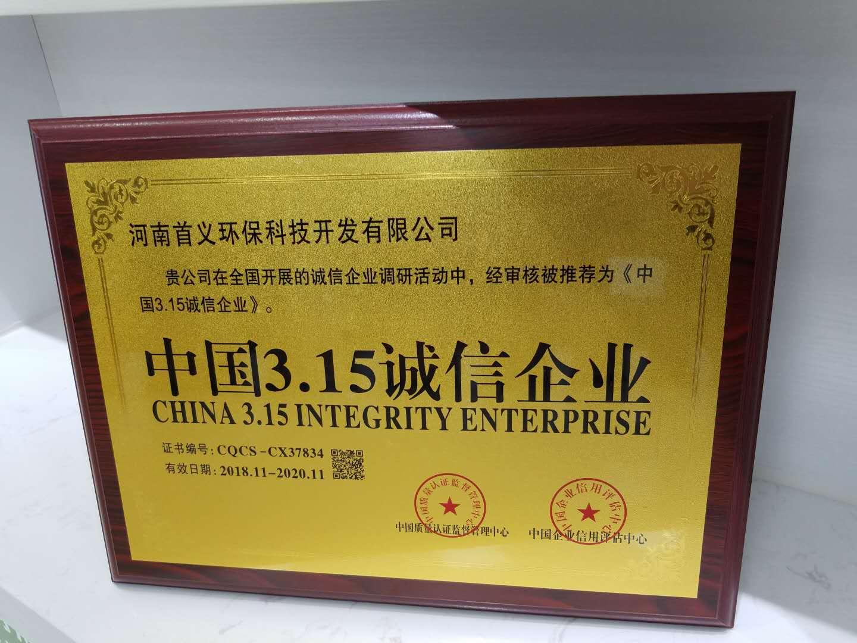 洁亮万家荣获中国3.15诚信企业证书