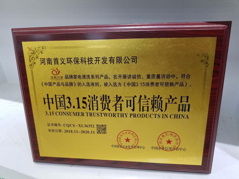 洁亮万家荣获中国3.15消费者可信赖产品