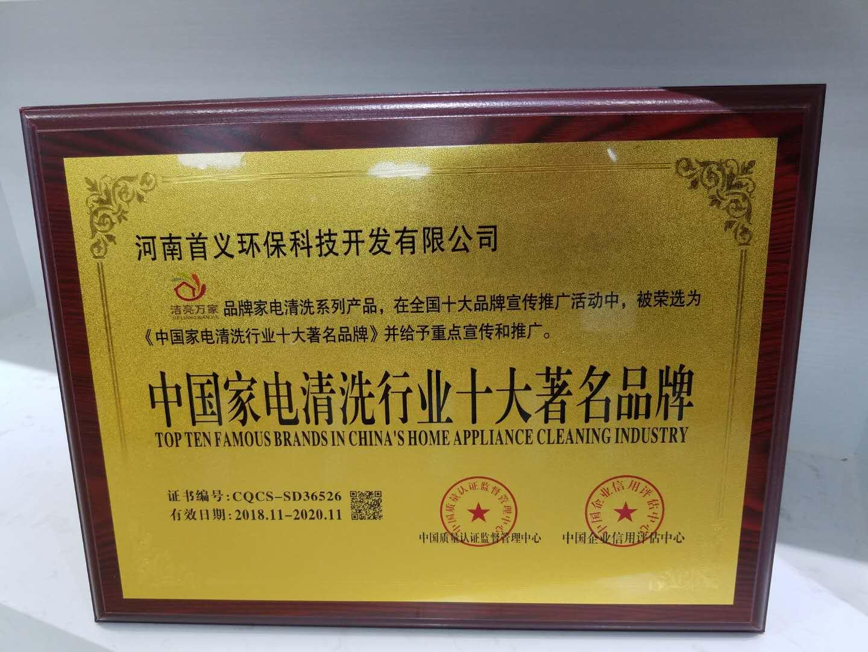 洁亮万家荣获中国家电清洗行业十大著名品牌