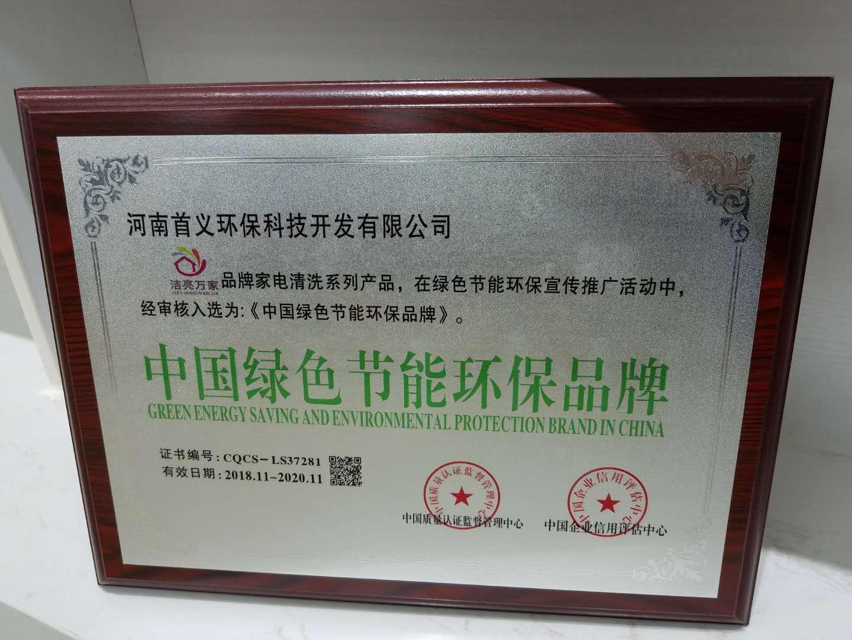 洁亮万家荣获中国绿色环保节能品牌证书