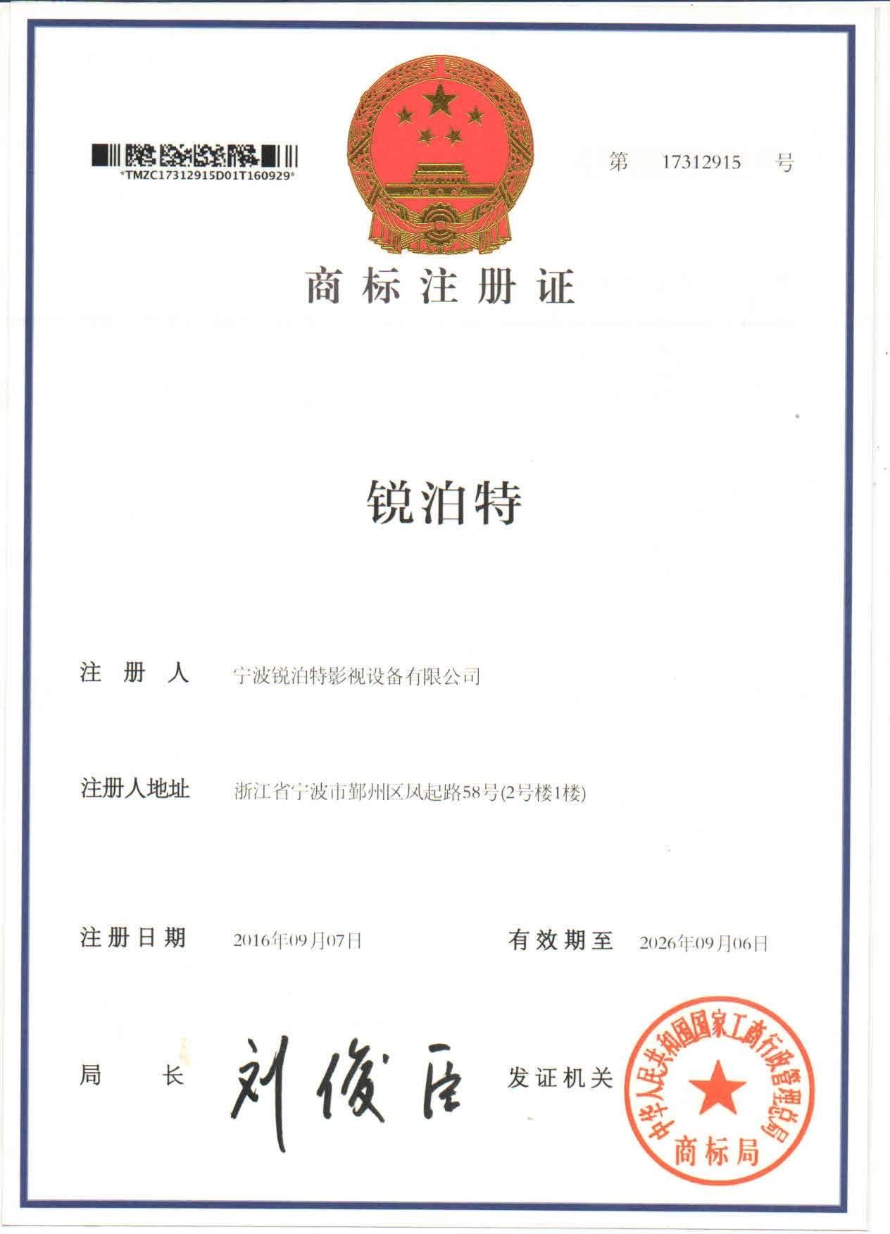 艾孚图荣获商标注册证