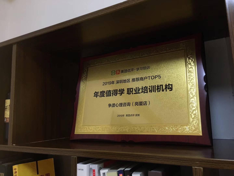 争渡心理咨询荣获2019年深圳地区推荐商户TOP5年度值得学职业培训机构