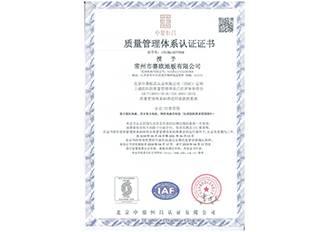 大欧荣获质量管理体系认证证书