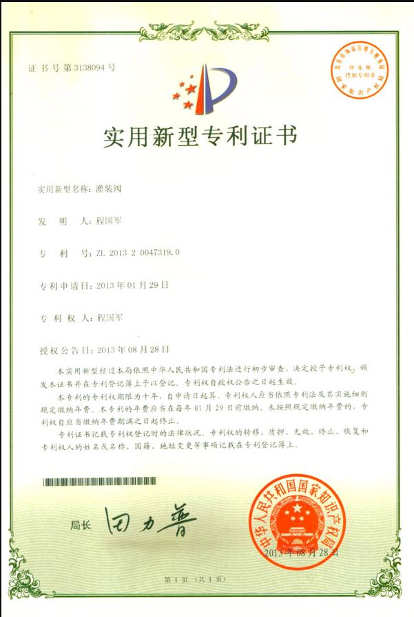 YPC荣获专利证书3