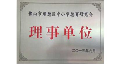 """全朗教育荣获佛山市顺德区中小学德育研究会""""理事单位""""牌匾"""