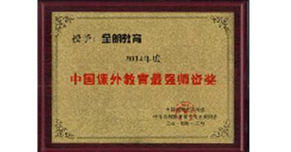 全朗教育荣获2014年中国课外教育最强师资奖