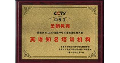 全朗教育荣获cctv全国中小学生英语电视大赛英语知名培训机构