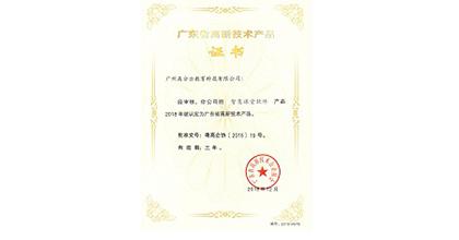 全朗教育荣获智慧课堂、智慧教育学习软件被认定为广东省高新技术产品