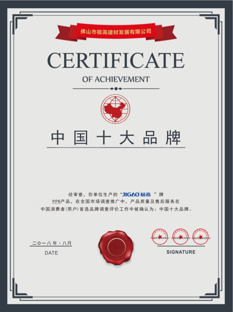 JIGAO极高建材荣获十大品牌