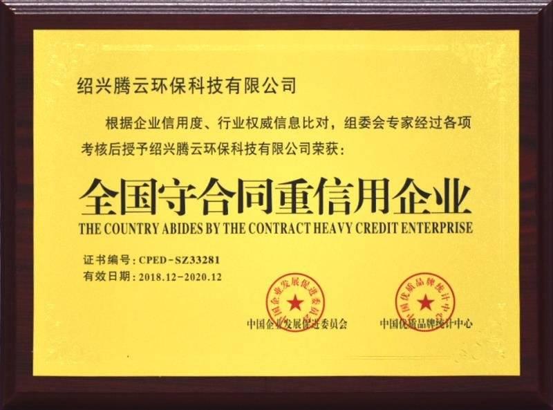 腾云荣获荣誉专利1