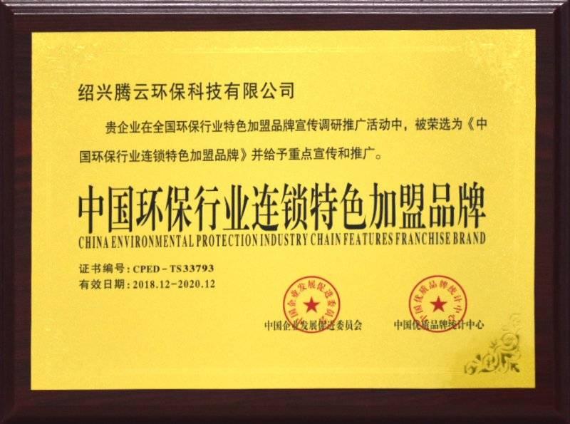 腾云荣获荣誉专利2