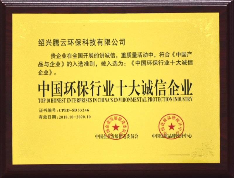 腾云荣获荣誉专利3