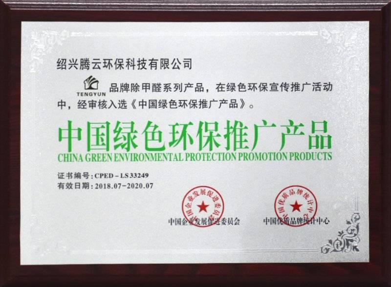 腾云荣获荣誉专利5