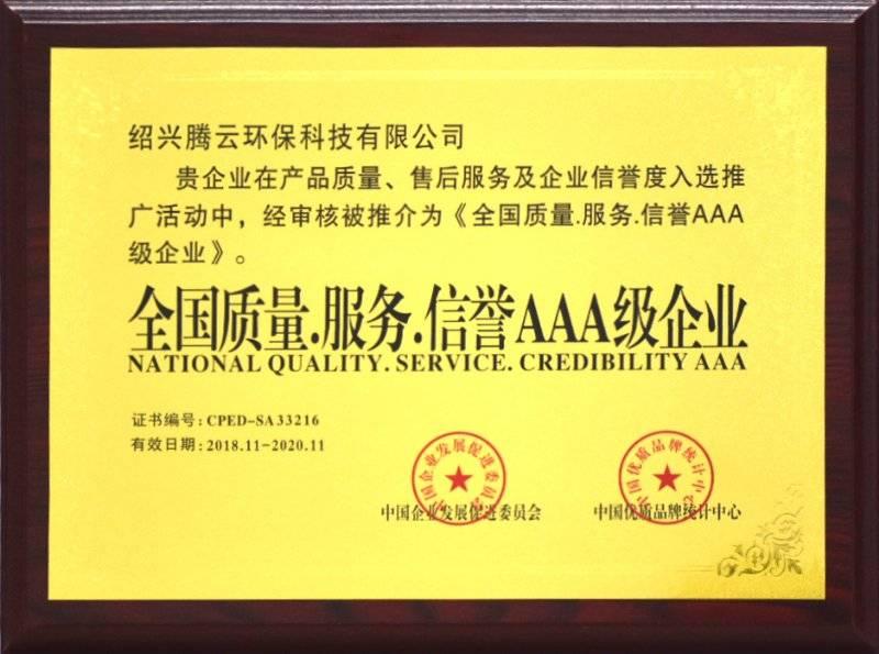腾云荣获荣誉专利6