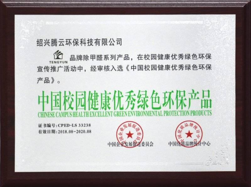 腾云荣获荣誉专利11