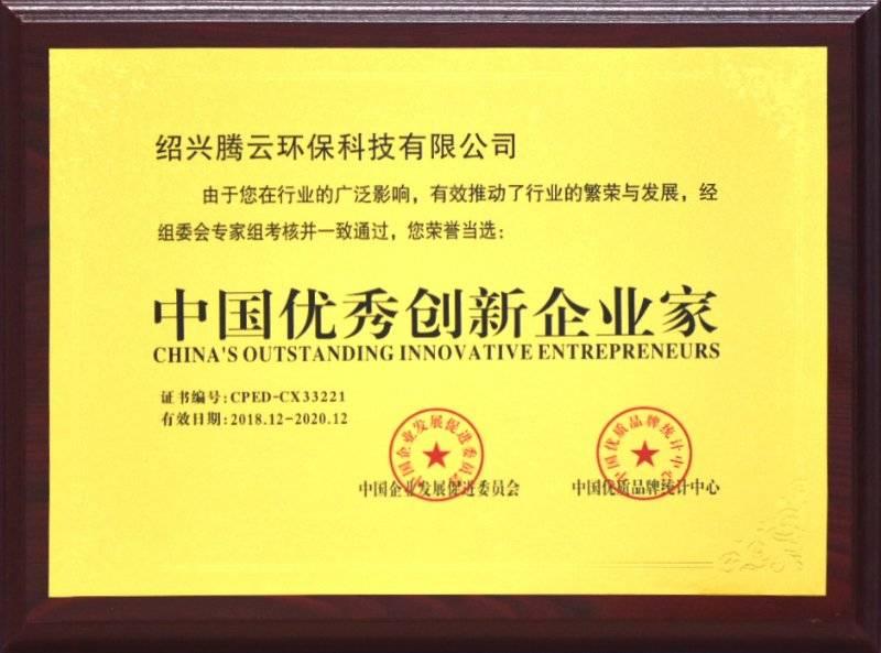 腾云荣获荣誉专利12