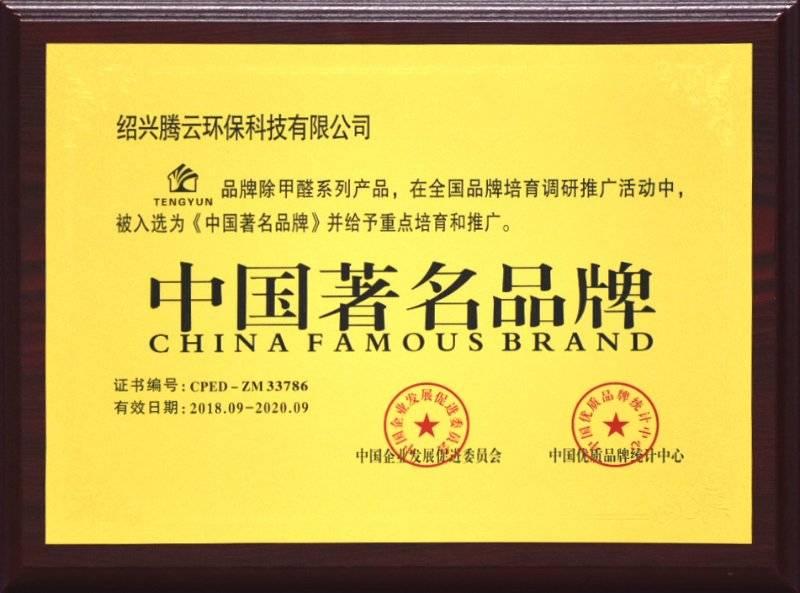 腾云荣获荣誉专利13