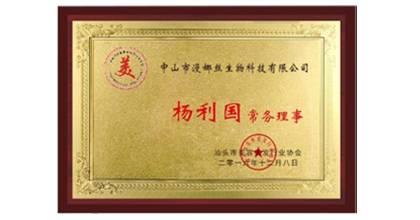 漫娜丝荣获汕头市美容美发整形行业协会行业规范贡献奖