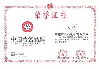 立品荣获中国著名品牌