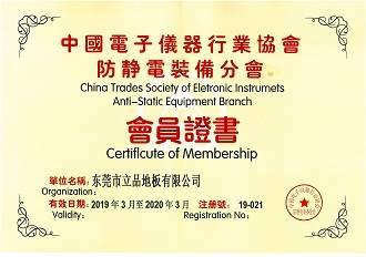 立品荣获中国电子仪器行业协会