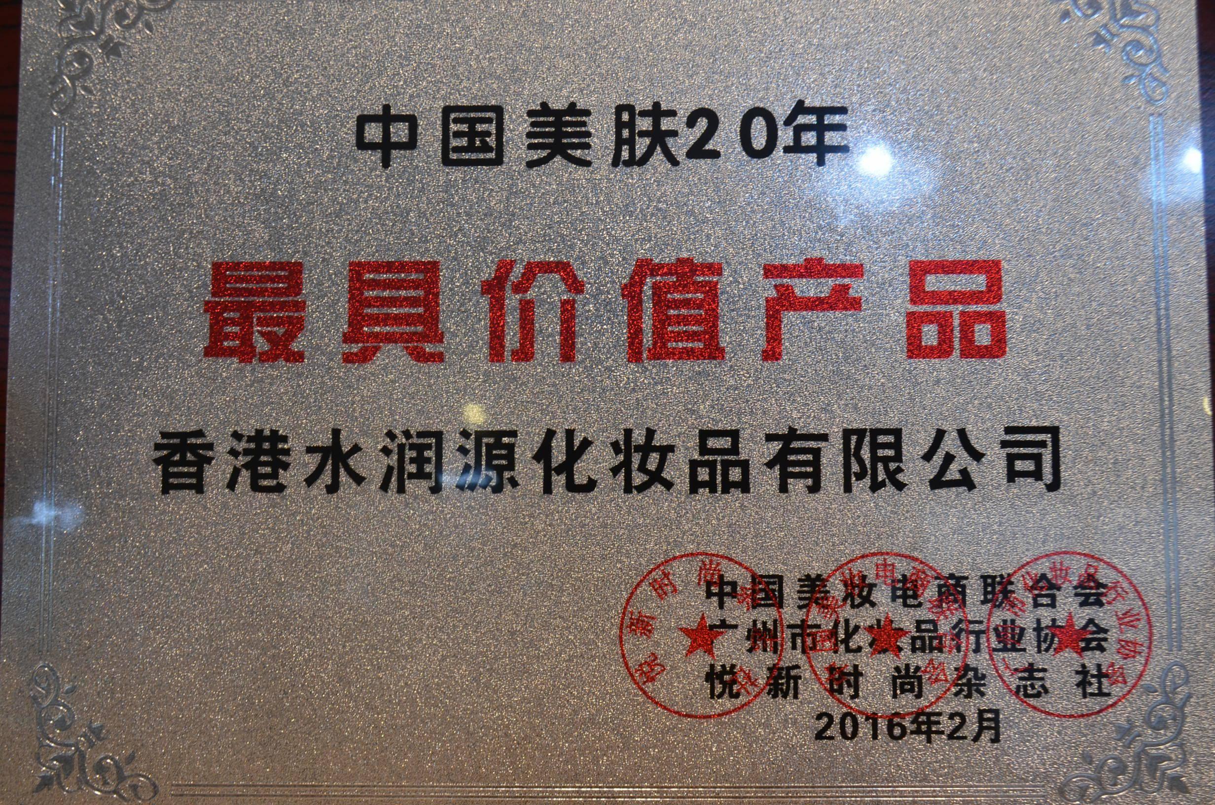 水润源荣获中国美肤20年最具价值产品