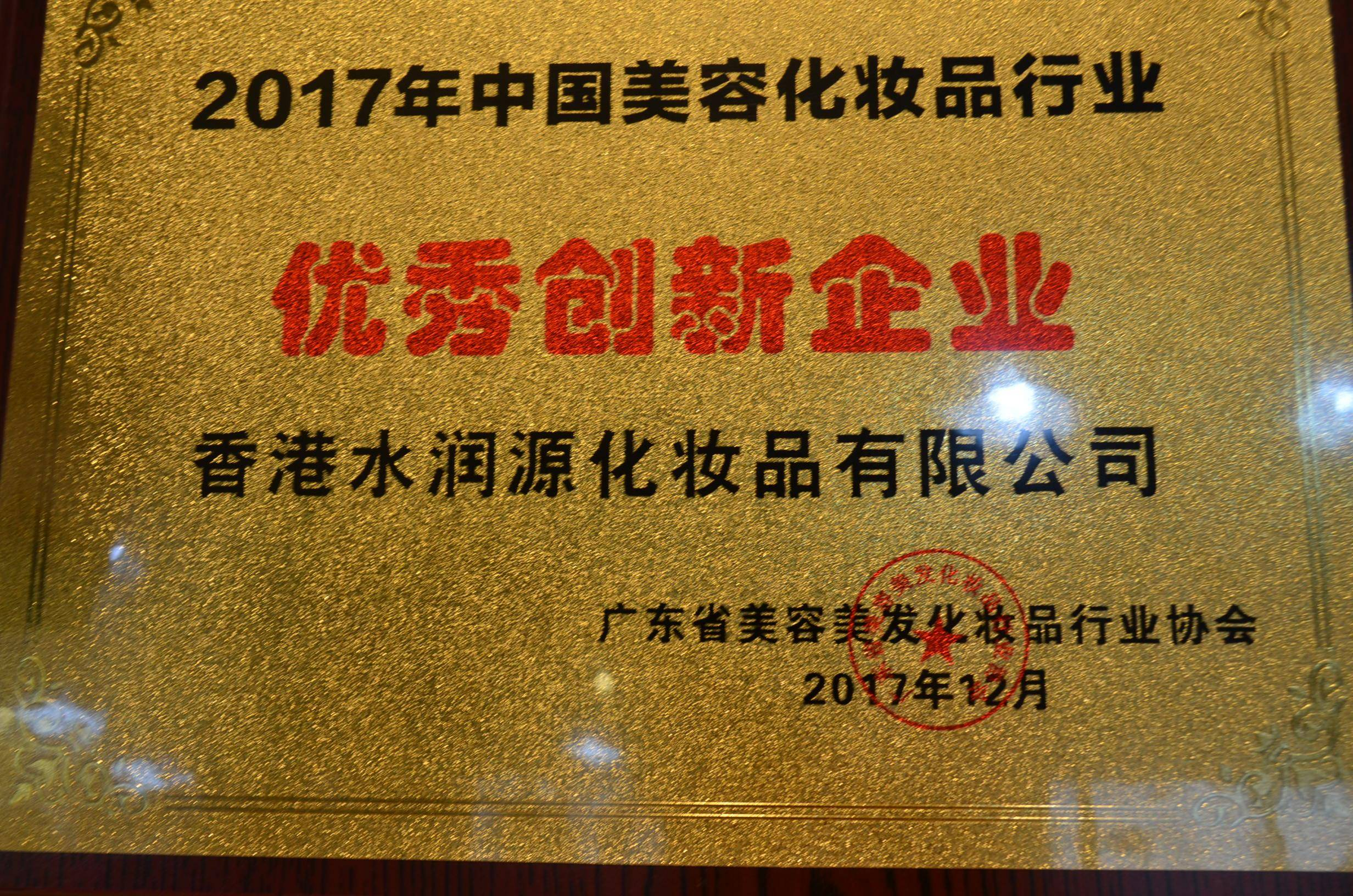 水润源荣获中国美容化妆品行业优秀创新企业