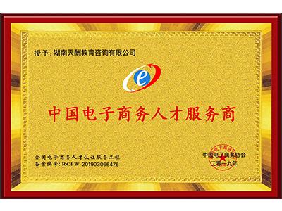 天酬教育荣获全国电子商务协会认证
